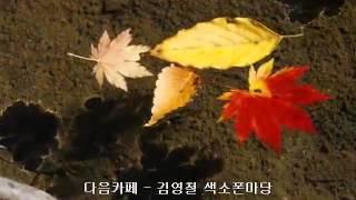 잊혀진 계절 (이용) - 색소폰연주: 리차드김