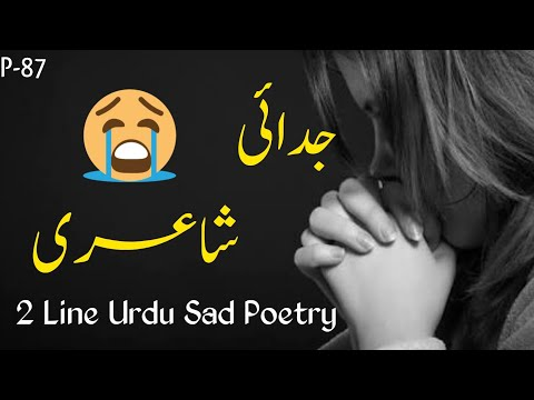 Judaai Poetry|2 Line Sad Judaai Shayri| Adeel Hassan| Sad Urdu Poetry| Urdu Poetry
