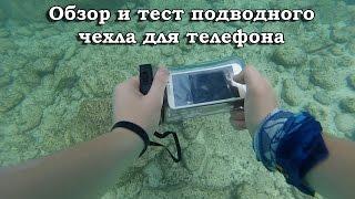 Обзор тестирование подводного чехла для телефона / Underwater mobile case review and test