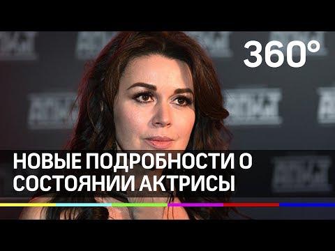 Анастасия Заворотнюк пришла в сознание. Последние новости о здоровье актрисы