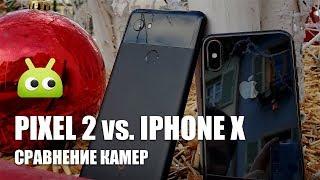 видео Google: камера Pixel 3 лучше, чем у iPhone XS. Да неужели? – AndroidInsider.ru