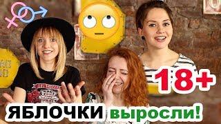 БЛИЦ ОПРОС! 18+ ЯБЛОЧКИ ВЫРОСЛИ