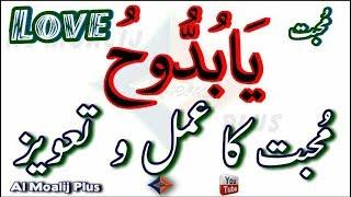 Video Shaohar Ap Ki Muhabbat Main Diwana | Ya Budooho Ka Amal | Muhabbat Ka Wazifa | By Al Moalij Plus download MP3, 3GP, MP4, WEBM, AVI, FLV Juli 2018