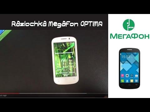 Мегафон оптима разлочка своими руками