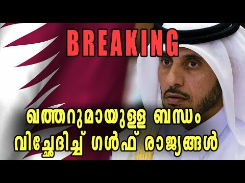 Four Arab Nations Cut Diplomatic Ties With Qatar | Oneindia Malayalam