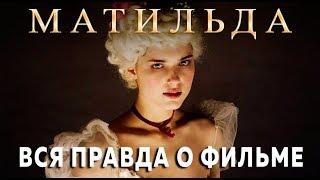 МАТИЛЬДА: сколько стоил фильм? Что неправда? Почему Николая II сыграл немец?