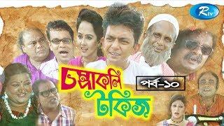 Chompakoli Talkies | Ep-10 | চম্পাকলি টকিজ | Chanchal | Nadia | Babu | Hasan | Rtv Drama Serial