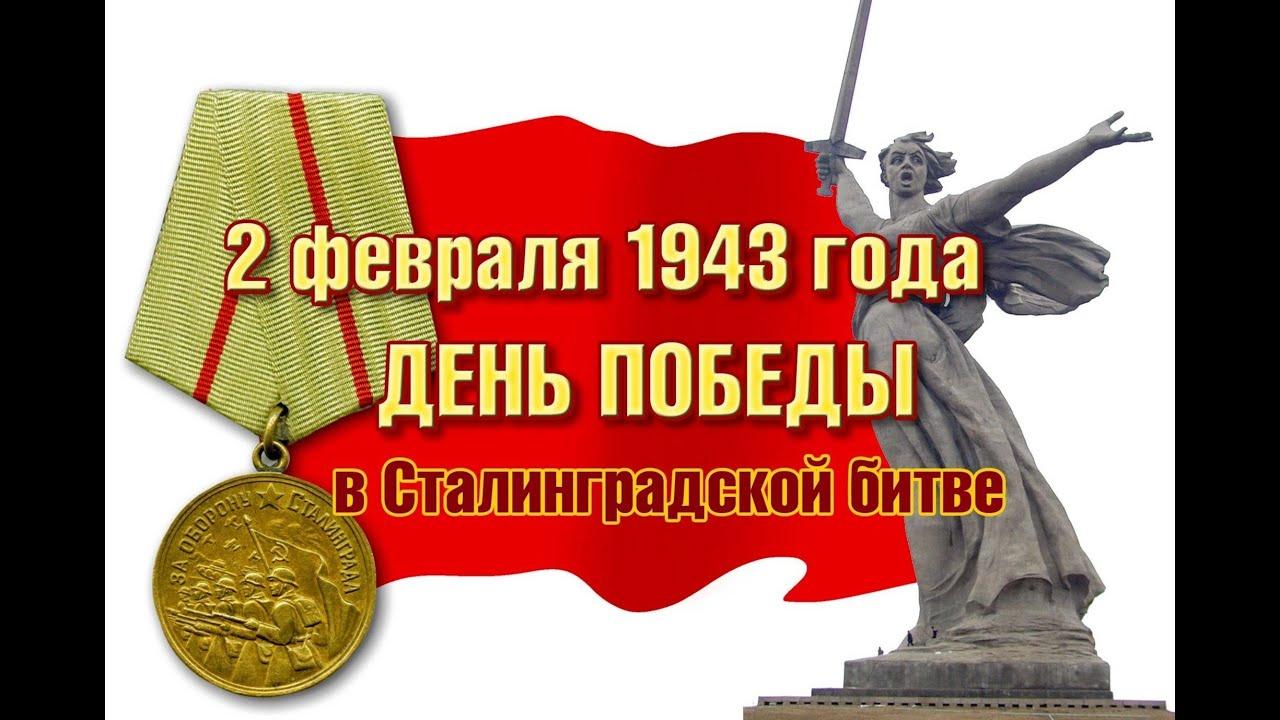 «Этих дней не забыть никогда…»Празднование 78-й годовщины победы в Сталинградской битве❗