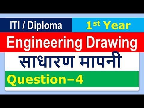 SIMPLE SCALE Question-4 (साधारण मापनी) Engineering Drawing
