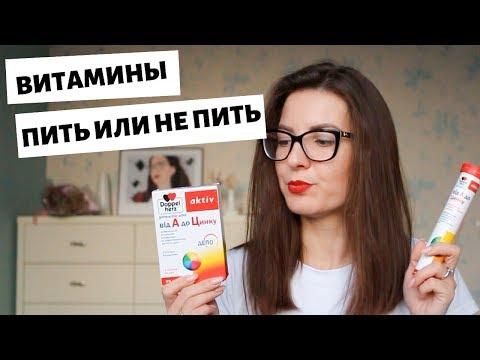 ❓СТОИТ ЛИ ПИТЬ ВИТАМИНЫ ОСЕНЬЮ   Какие витамины выбрать? 💜 LilyBoiko