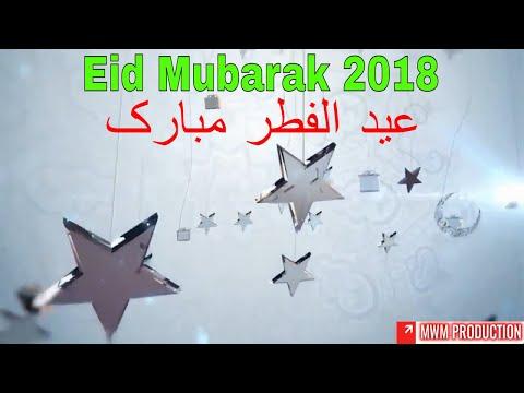 Eid Ul FItr Mubarak 2018    Eid Wishes Video Whatsapp Status   Eid Mubarak Video