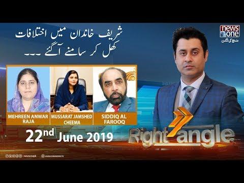 Right Angle | 22-June-2019 | Mehreen Anwar Raja | Mussarat Jamshed Cheema | Siddiq Al Farooq |