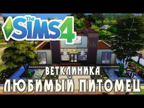 "The Sims 4: Ветклиника: ""Любимый питомец"""