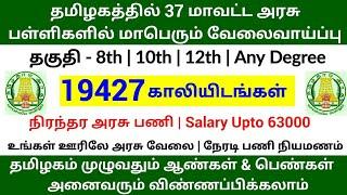 தமிழகத்தில் உள்ள 37 மாவட்ட அரசு பள்ளிகளில் மாபெரும் வேலைவாய்ப்பு | Tamilnadu Govt School Jobs