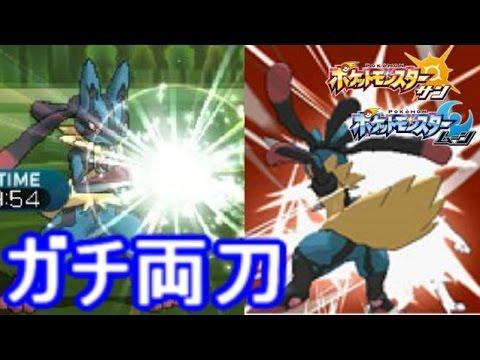 お洒落な両刀ルカリオの使い方ポケモン サン ムーン S2 3pokemon