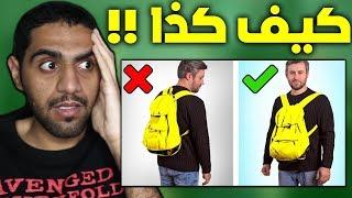 امور نفعلها بشكل خاطئ كل يوم 😱💔 - راح تنفجع من الاشياء الغبية اللي تسويها خطأ 😂❌ !!!