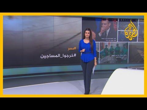 ???? مصر.. حملة لإنقاذ المعتقلين بعد أنباء متزايدة عن انتشار كورونا في السجون