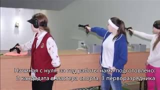 Обучение стрельбе из пневматической винтовки и пистолета