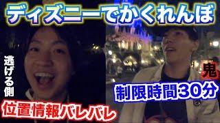 【ディズニー】夜のディズニーランドで位置情報バレバレかくれんぼ!!