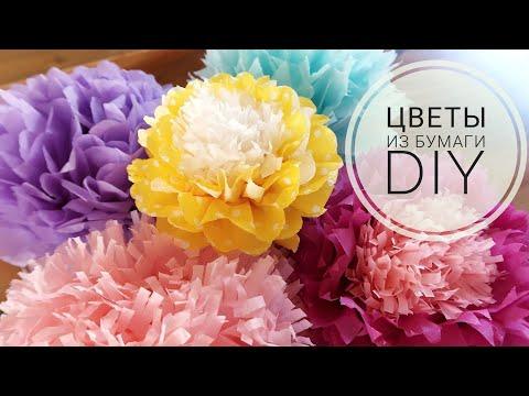 Цветы из бумаги или салфеток. Очень просто!! как сделать Цветы пом поны своими руками.