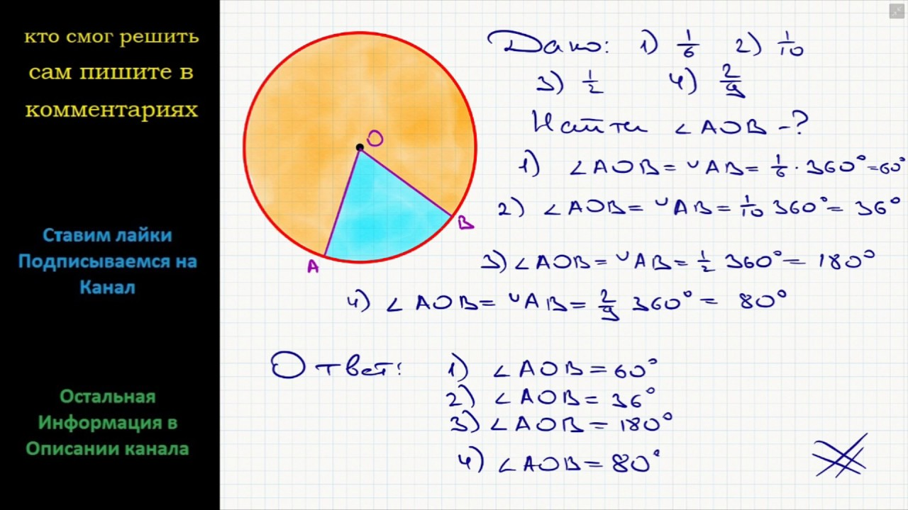 Геометрия решение задач дуги в окружности пример решения задачи на пк