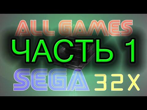 Игры Сега SEGA скачать русские версии