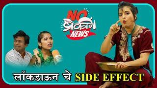 लॉकडाऊन चे Side Effect   No Breaking News   Sharmila shinde, Santosh Kolhe   Virus Marathi