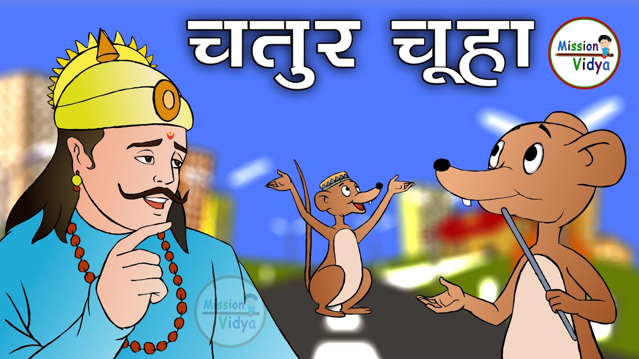Download चतुर चूहा     हिंदी कहानियाँ   Story Hindi   Natkhat Chuha   std-4   CBSE   NCERT   Chatur Chuha