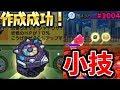 オーガチップを早く集める方法『妖怪ウォッチぷにぷに』Yo-Kai Watchシャドウサイド新イベント