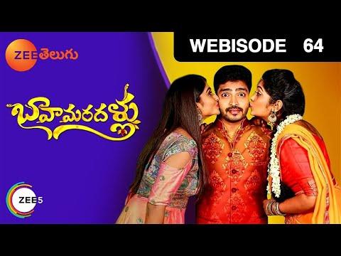 Bava Maradallu - బావ మరదలు | Episode 64 - Webisode | Zee Telugu Serial