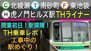THライナー:虎ノ門ヒルズ駅:日比谷線【開業初日レポ】東京メトロ工事めぐり。