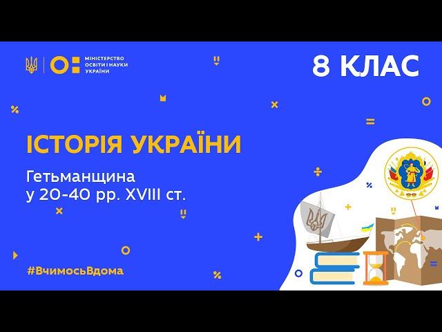 8 клас. Історія України. Гетьманщина у 20–40 рр. ХVІІІ ст. (Тиж.8:ПН)