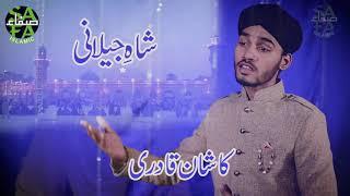 Shah e Jilaan New Munqabat 2018 - Muhammad Kashan Qadri - Safa Islamic