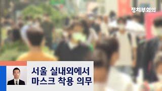 """""""이번주 수도권 확산 못 막으면 거리두기 3단계 불가피"""" / JTBC 정치부회의"""