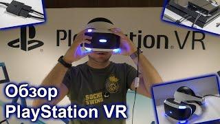Обзор PS VR: шлем виртуальной реальности для PlayStation 4