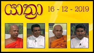 YATHRA - යාත්රා | 16 - 12 - 2019 | SIYATHA TV Thumbnail