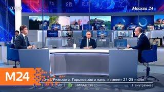 Актуальные новости России и мира за 20 июня - Москва 24