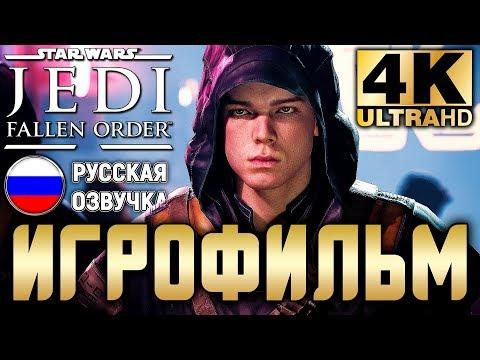 ИГРОФИЛЬМ Star Wars Jedi: Fallen Order (Павший Орден) ➤ Все Катсцены ➤ Полное Прохождение Игры в 4K