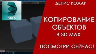 Основы копирования объектов в 3D max для начинающих | Видео уроки визуализации на русском 2016