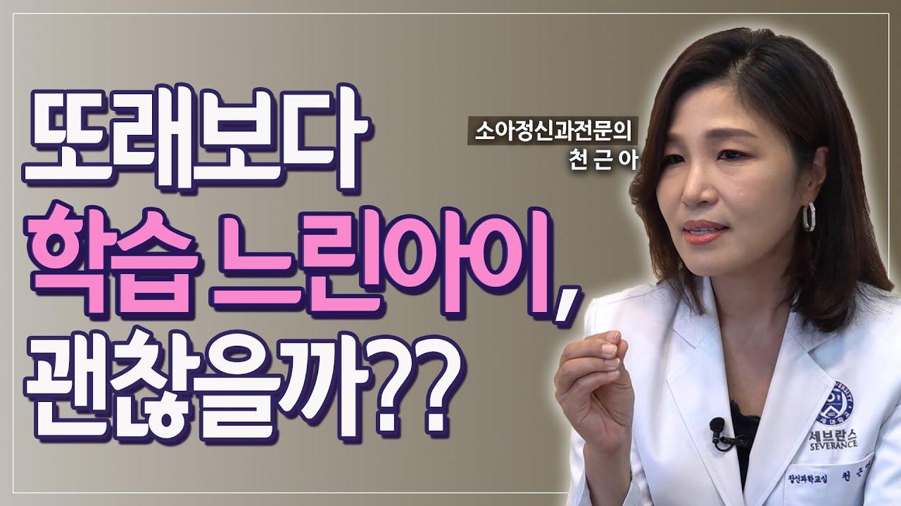 코로나시대 느린학습자 위한 현실조언!!(feat.천근아 소아정신과 교수)