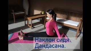 Дандасана. Наклон сидя. Видео урок йоги.