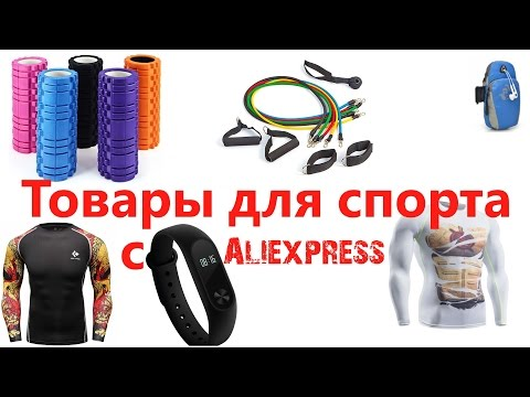 Товары для спорта с Алиэкспресс. Подборка полезных товаров для спорта с Aliexpress