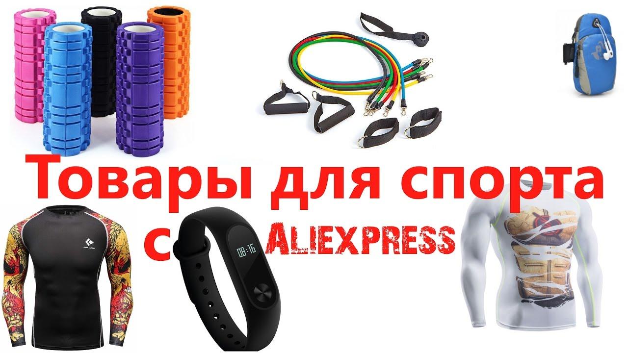 Товары для спорта с Алиэкспресс. Подборка полезных товаров для спорта с  Aliexpress 0788b326051