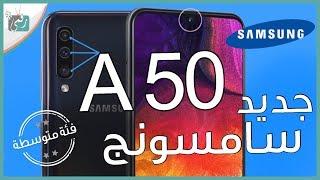 جالكسي اى 50 - Galaxy A50 | كل شيء عن الهاتف في دقيقتين