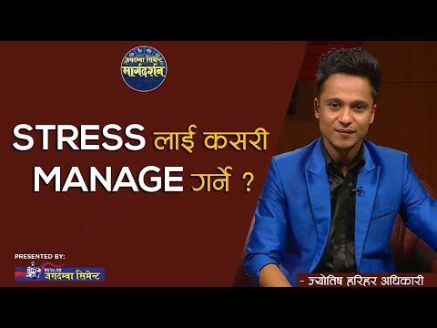 STRESS लाई कसरी  MANAGE गर्ने ?    HEALTH TIPS   MARGA DARSHAN
