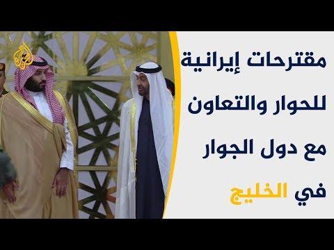 إيران تقترح توقيع اتفاقية عدم اعتداء مع دول الخليج  - نشر قبل 2 ساعة