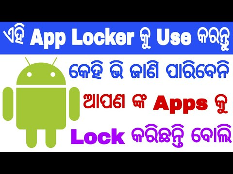 ! ! ଓଡିଆ ! ! Awesome Secret App Lock For Android Mobile - By Odia Tech Mind