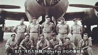 第28回 多摩探検隊 「61年目の祈り ~青梅に墜落したB29~」 thumbnail