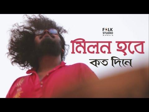 Milon Hobe Koto Dine ( Moner Manush ) Ft. Five Stringz | Lalon Song | Folk Studio Bangla Song 2018