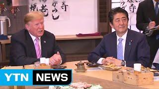 밀월 과시 아베-트럼프, 오늘 11번째 정상회담 / YTN